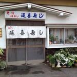 13475289 - どこにでもありそうな、昔のお寿司屋さんの佇まい