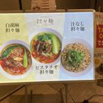 紀州清流担々麺 produce by KEISUKE - その他写真: