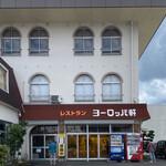 敦賀ヨーロッパ軒 - 味のお城