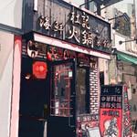 杜記 海鮮火鍋菜館 - 外     観