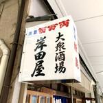 Kishidaya -