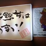 焼肉ひげ - 看板♪
