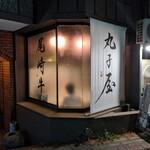尾崎牛 丸子屋 -