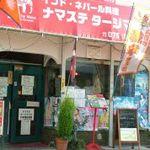 ナマステ タージマハル - 阪急東向日駅より徒歩4分!