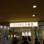 丸の内 タニタ食堂 - エントランスサイン