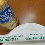 オッソ・ブラジル - インカコーラ