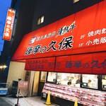 薩摩の久保 - お店1階