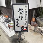 桃太郎茶屋 - あん餅雑煮専門店!ですと~~