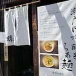 ニシキ イワモト・マツヤマ・ラーメンバー - 外観