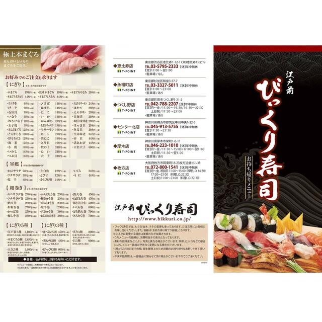 江戸前 びっくり寿司 永福町店の料理の写真