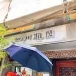 四川雅園 - 外観