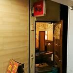 串太郎 - 入口