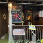 神保町 薬酒bar志膳 -