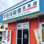 岩塚製菓 -