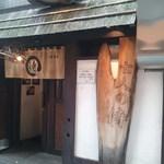 麺場 七人の侍 - お店の外観です