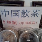 カラオケ一六八別館 - 飲茶(ヤムチャ)じゃなくて、ここでは茶っぱという意味です