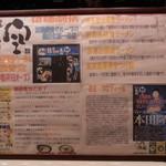 麺屋 青空  - お店のご紹介