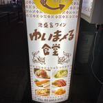 Yuimarushokudousangenchayaten -