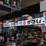 菊川商店 - 店頭