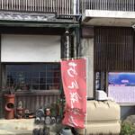 桃太郎茶屋 - どこかなオレ鹿氏 映ってますよ?探してみてね(?)