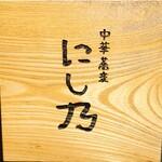 """134841866 - """"にし乃"""" の表札"""