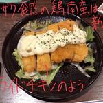 Torisei - 鶏南蛮のタルタルソース 573円
