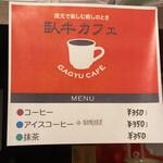 臥牛カフェ - 良心的ですね(o^^o)