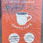 臥牛カフェ - ラストオーダーは16時です
