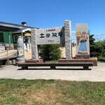 土田牧場 ミルクハウス -