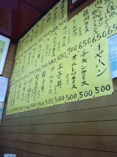 昭和食堂 - 素朴な手書きのメニュー