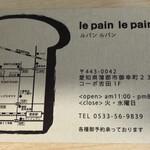 ルパンルパン - その他写真:
