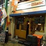 Blanc - お店の外観です。 京橋のJR高架下商店街の中にあるお店です。 入口が開いていてガラス面が多いので中の様子がよく見えます。