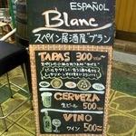 Blanc - 沢山の人が楽しそうに飲んでいます。 店前の価格表等をみているとリーズナブルなお店のようです。