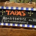 Blanc - TAPAS料理が300円で色々と楽しめるようです。 目で見てチョイス出来るのも嬉しいです。 さて、何を食べましょうかね。