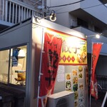 大和名物大餃子の店 サイヨー - 外観