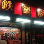 鉄鍋屋 -