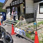 和田峠茶屋 -