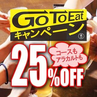 【GoToEat】キャンペーン!コースも単品も25%off
