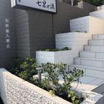 鉄板焼き 七里ガ浜 - 表口