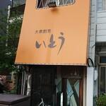 いとう - 店入口(背後を気にしながら撮影)