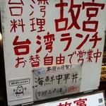 台湾料理故宮 - 15回目6/19 出張料理人張さん