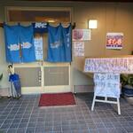 山喜寿司 - 入口
