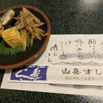 山喜寿司 - お通し
