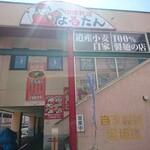 中華料理 なるたん - 店舗外観
