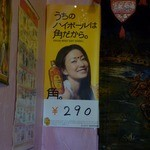 スーラジ - 菅野美穂さんが、インド人にっ(笑)。