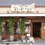 土鍋炊ごはん なかよし はなれ - 恵比寿駅から徒歩5分ほど...