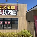 satsumasanchokusumibiyakinikuushikai - 外観