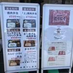 satsumasanchokusumibiyakinikuushikai - 看板