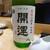 """鮨旬美西川 - ドリンク写真:静岡のお酒""""開運"""""""