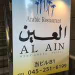 アラビア料理 アル・アイン -